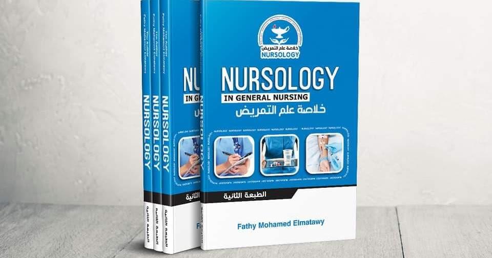 كتاب nursology