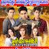 Khmer Movie - Khla Kamnach Tang Bey - Movie Khmer - Thai Drama