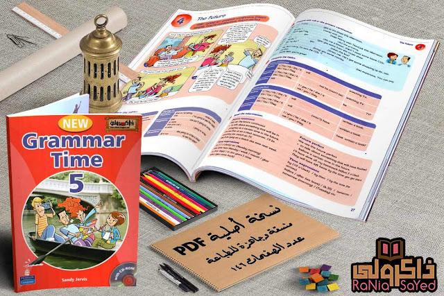 تحميل كورس تعليم قواعد اللغة الإنجليزية New Grammar Time - المستوى الخامس