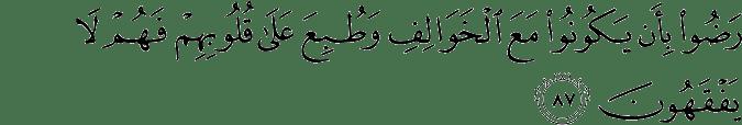 Surat At Taubah Ayat 87