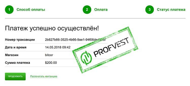 Наш депозит в Bitcor