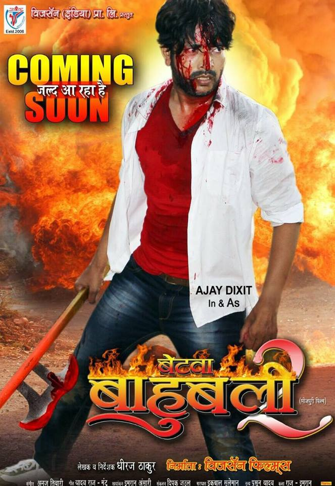 First look Poster Of Bhojpuri Movie Betwa Bahubali 2. Latest Feat Bhojpuri Movie Betwa Bahubali 2 Poster, movie wallpaper, Photos