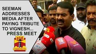 NTK Leader Seeman addresses Media after paying tribute to Vignesh | Thanthi Tv
