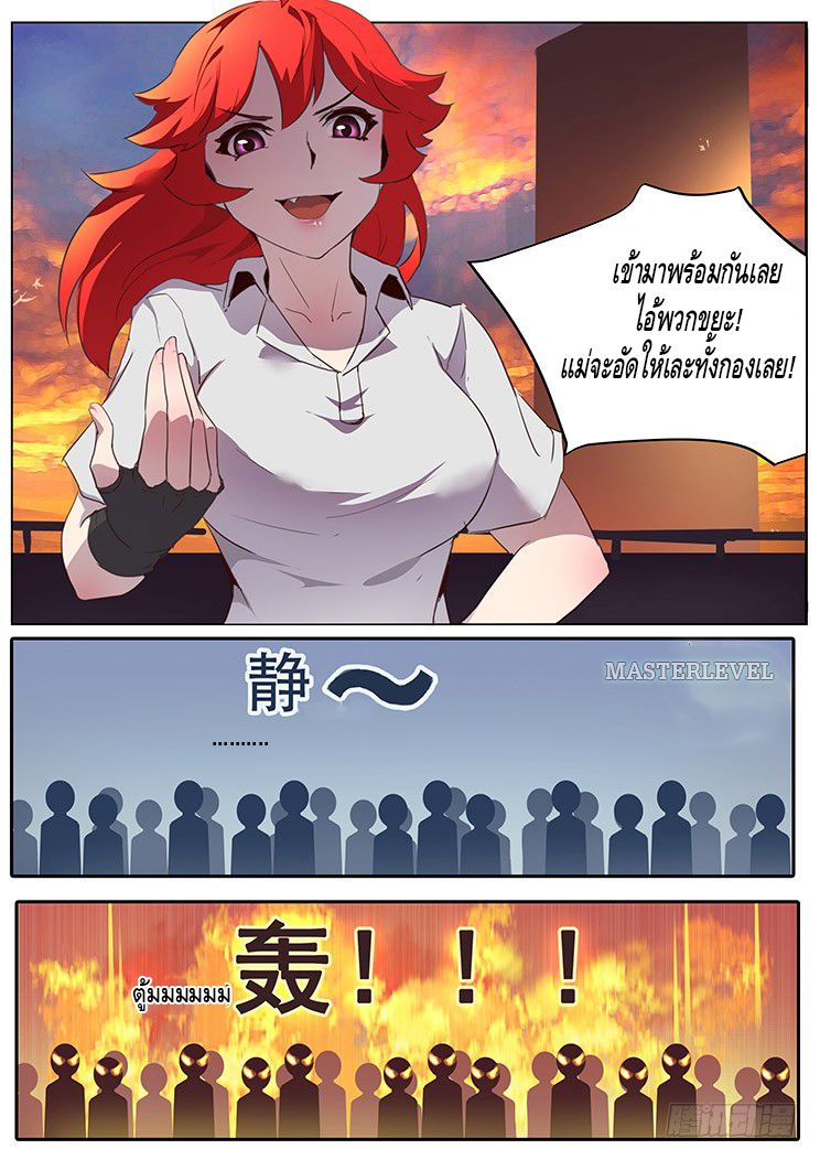 Girl and Science - หน้า 9