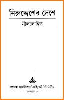 Niruddesher Deshe by Sunil Gangopadhyay