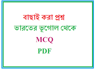 Indian Geography In Bengali Pdf Download