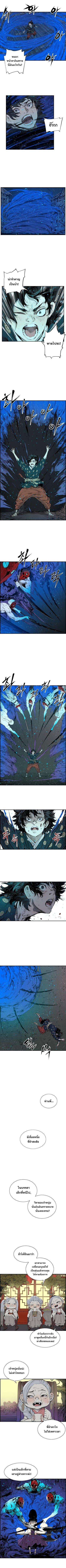 อ่านการ์ตูน Sword Sheath's Child ตอนที่ 8 หน้าที่ 5