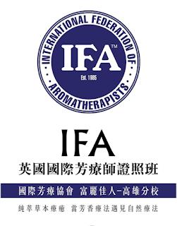 IFA,IFPA,AOC,FHT,NAHA英國AC認證,芳香療法,精油保健,自然療癒,保健課程,預防醫學
