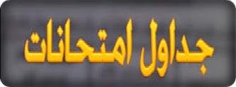 بالصور جدول امتحانات الدور الثانى للشهادة الاعداديه الازهريه 2014