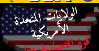 الولايات المتحدة الأمريكـية: قوة اقتصادية عظمى