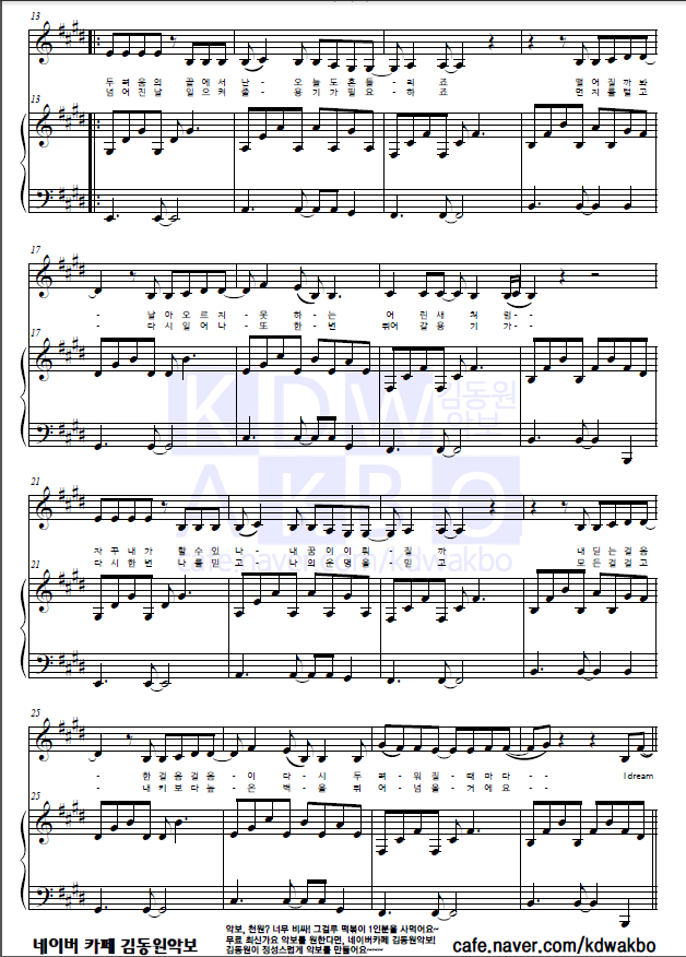 Piano piano sheet music for popular songs : 停顿の空间: Piano Sheet -Dream High
