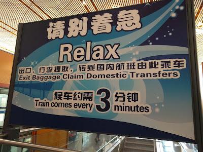 информационное табло о поезде в пекинском аэропорту