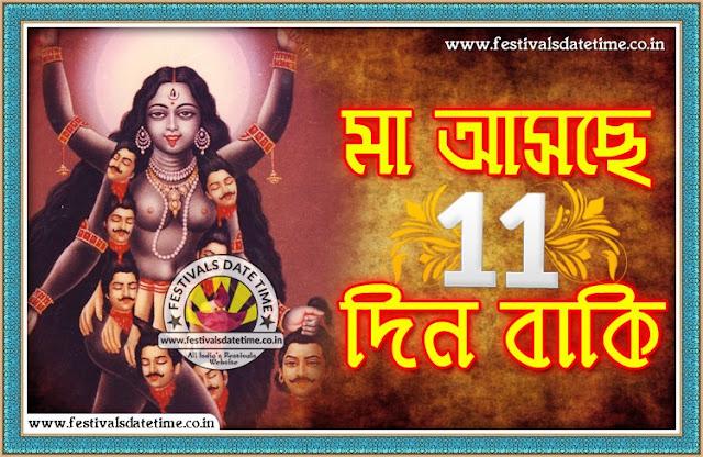 Kali Puja Asche 11 Din Baki, 11 Day Left of Kali Puja
