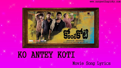 ko-antey-koti-telugu-movie-songs-lyrics
