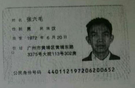 呼吁中共彻查张六毛被死广三看真相,不能让中国中共的司法强权成了屠杀人民的工具