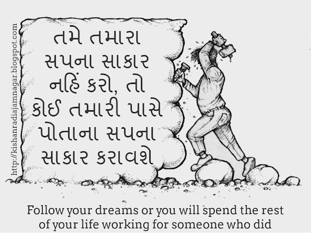 Gujarati Dreams Quotes|Gujarati Status On Dreams
