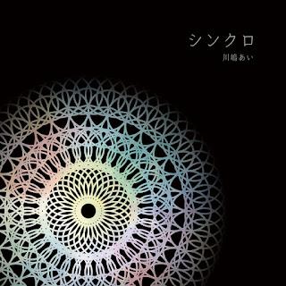 川嶋あい - シンクロ 歌詞