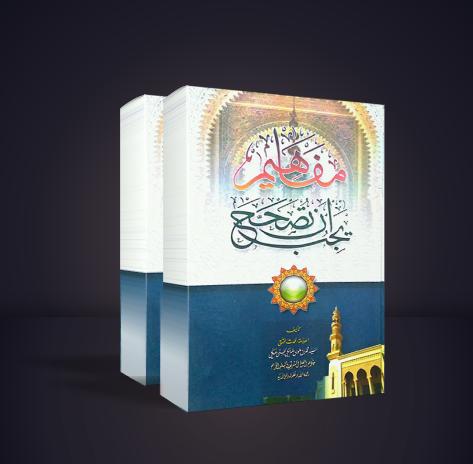 Supplier Kitab Mafahim Yajibu an Tushohhah Paling Murah di Majene