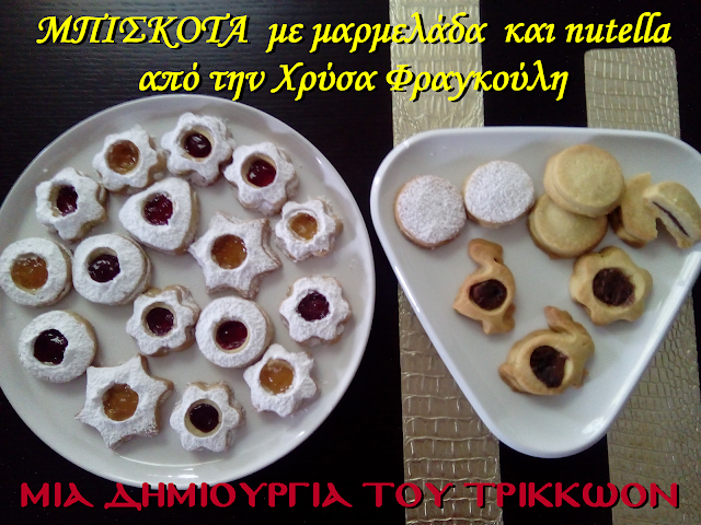 http://trikcoon.blogspot.gr/2017/03/nutella.html#more