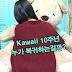 Kawaii 10주년! 애교넘치는 미소녀가 복귀?