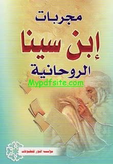 Mujarbat Ibne Seena