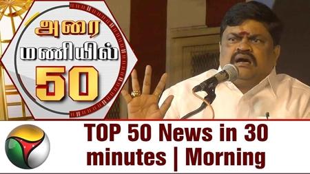Top 50 News in 30 Minutes | Morning 20-01-2018 Puthiya Thalaimurai TV