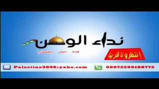 تردد قناة نــداء الوطـــن على النايل سات 2016
