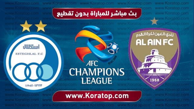 موعد مباراة العين واستقلال طهران في دوري ابطال اسيا 20-5-2019