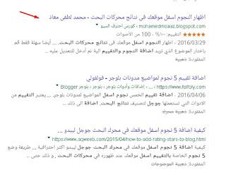 اضافة التقييم 5 نجوم ذهبية اسفل الموضوعات بنتائج محرك البحث google