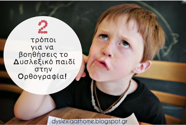 τρόποι, βοήθεια, ορθογραφία, δυσλεξία