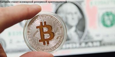 Биткойн станет всемирной резервной криптовалютой