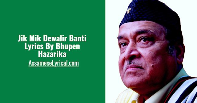 Jik Mik Dewalir Banti Lyrics