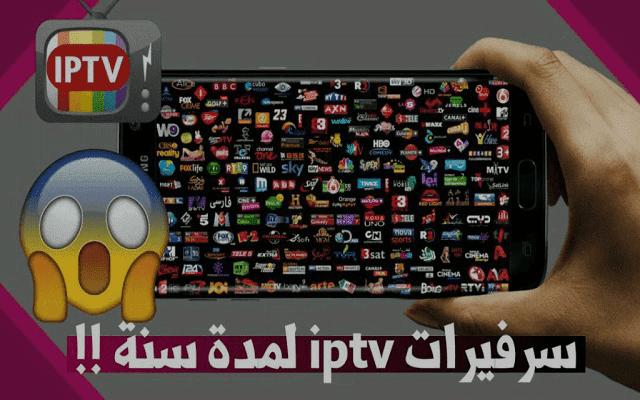 موقع جديد وخطير يعطيك سيرفرات IPTV مسربة ومهكرة يومياً صالحة لمدة سنة كاملة لمشاهدة جميع قنوات العالم المشفرة