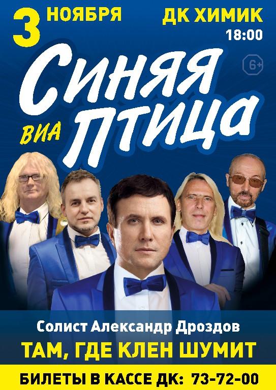 Сергей, левкин, Светлана, лазарева и, вИА, синяя птица - Здравствуй, как