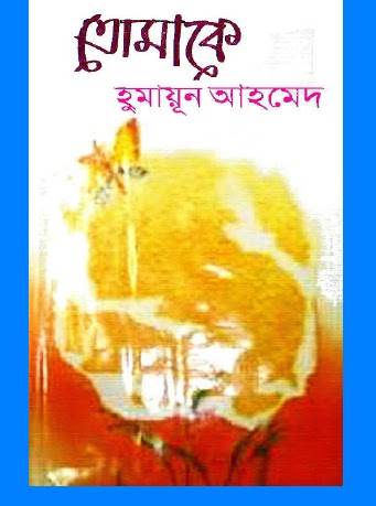Bangla Book Tomake by Humayun Ahmed
