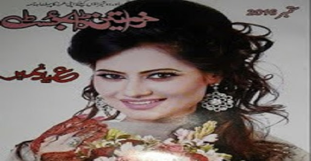 Free Download Monthly Khwateen Digest September 2016