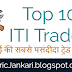 Which ITI course is best for Government job ?