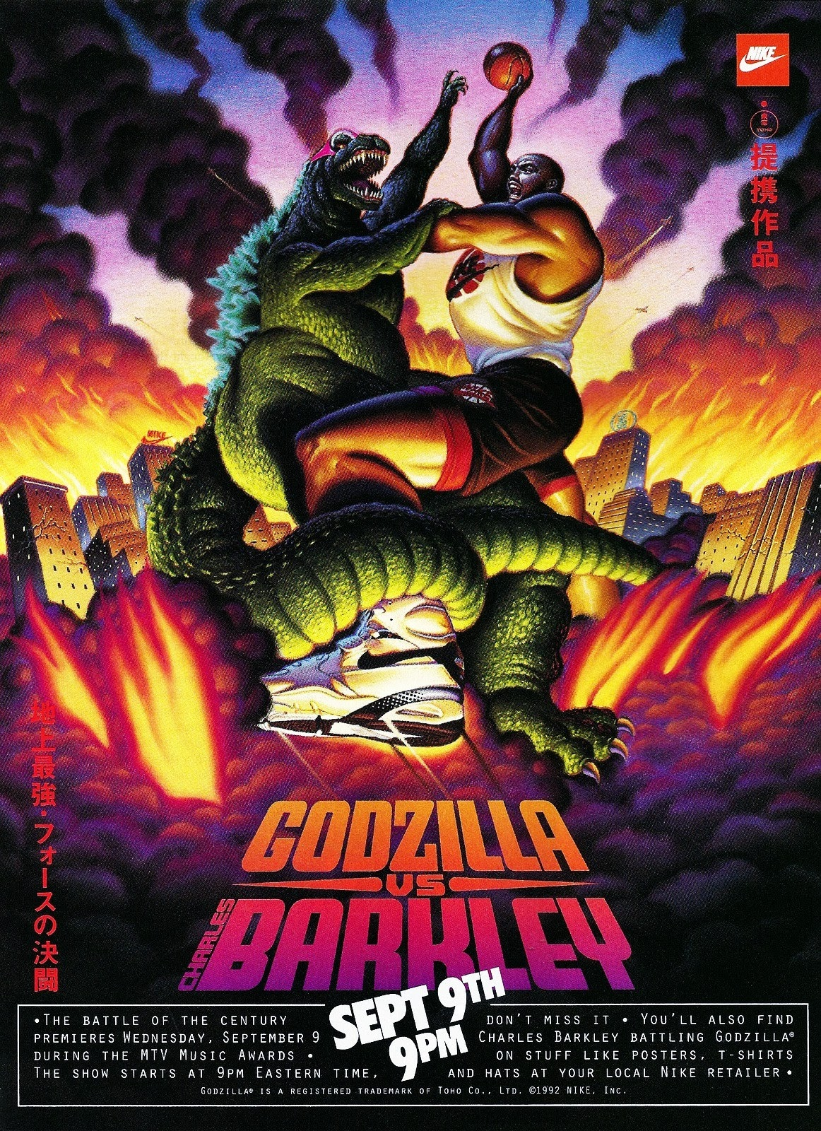 Your Kung Fu Sucks Godzilla Vs Charles Barkley Circa 1992