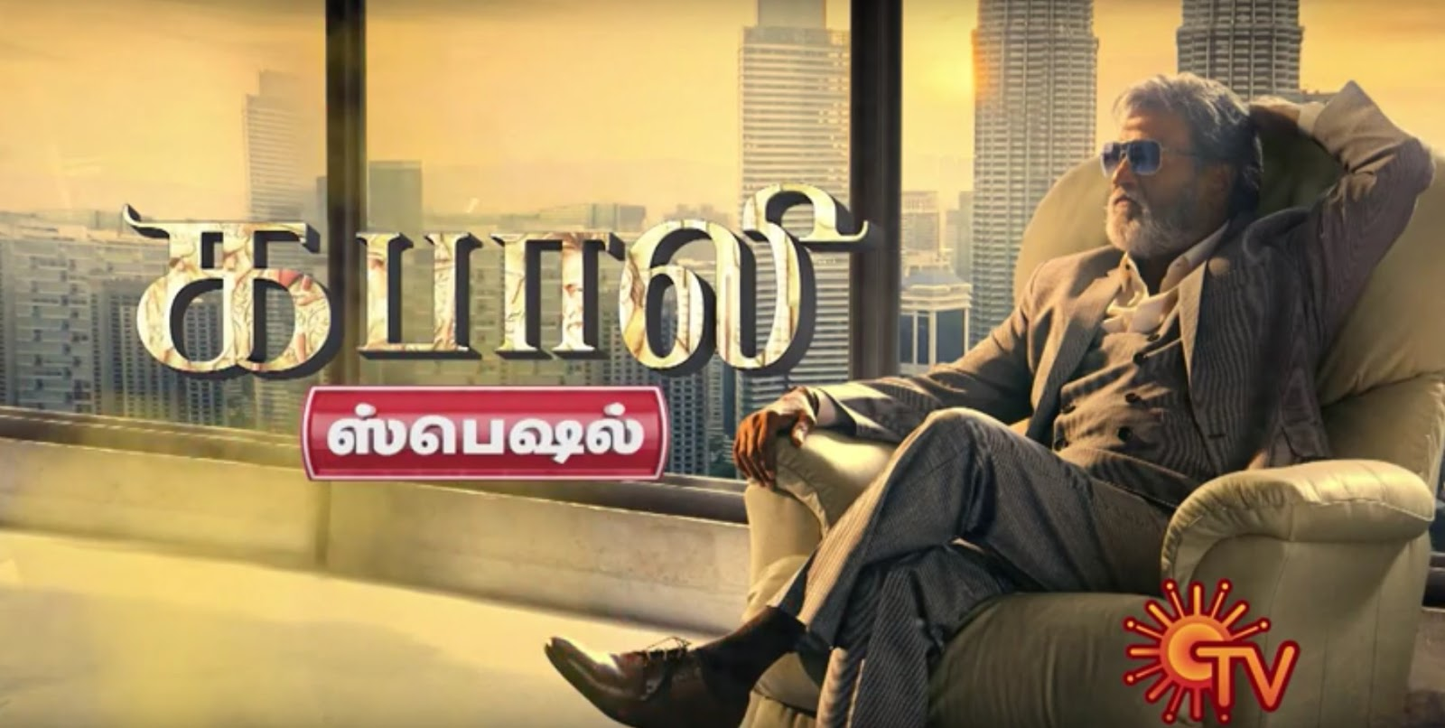 Watch Kabali Movie Special Show 24th July 2016 Sun TV 24-07-2016 Full Program Show Youtube HD Watch Online Free Download