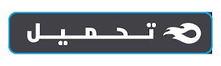 تحميل كتاب: البحر المديد في تفسير القرآن المجيد