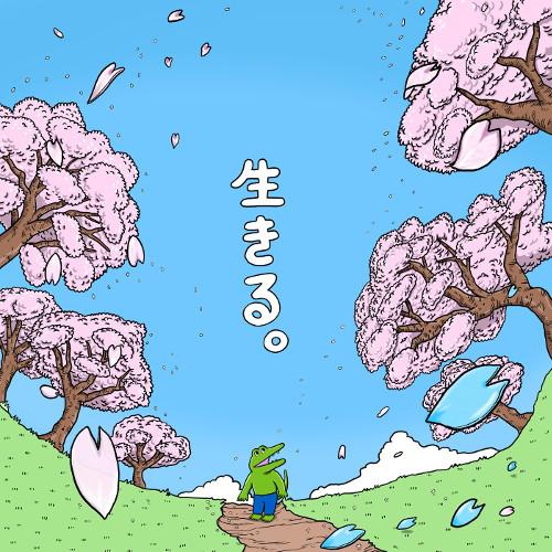 いきものがかり (ikimonogakari) - 生きる