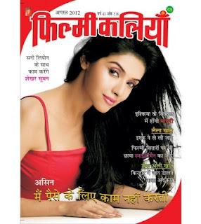 Filmi Kaliyan Hindi Film Patrika