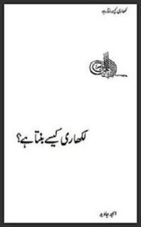 Likhari Kaise Banta Hai By Amjad Javed
