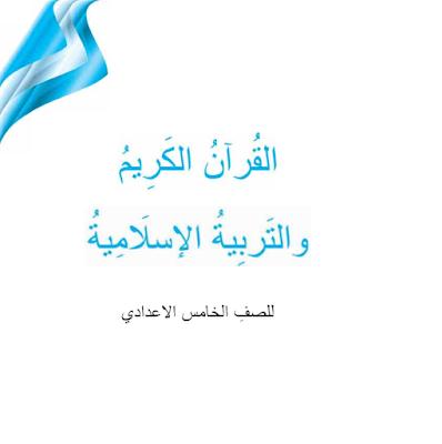كتاب القرأن الكريم للصف الخامس الأعدادي المنهج الجديد 2017- 2018
