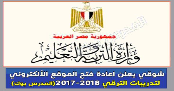 شوقي يعلن اعادة فتح الموقع الألكتروني لتدريبات الترقي 2017-2018