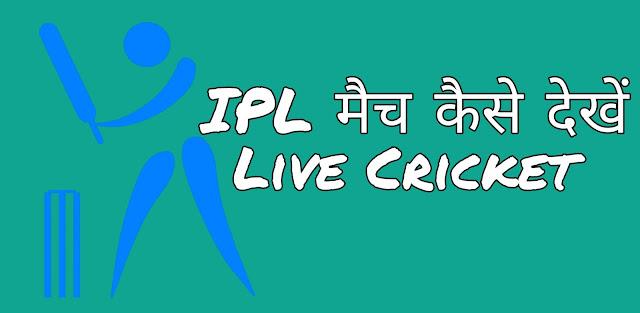 Watch free ipl match and cricket online 100% working method
