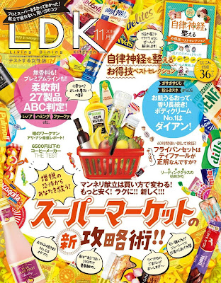 LDK (エル・ディー・ケー) 2019年11月号 zip online dl and discussion