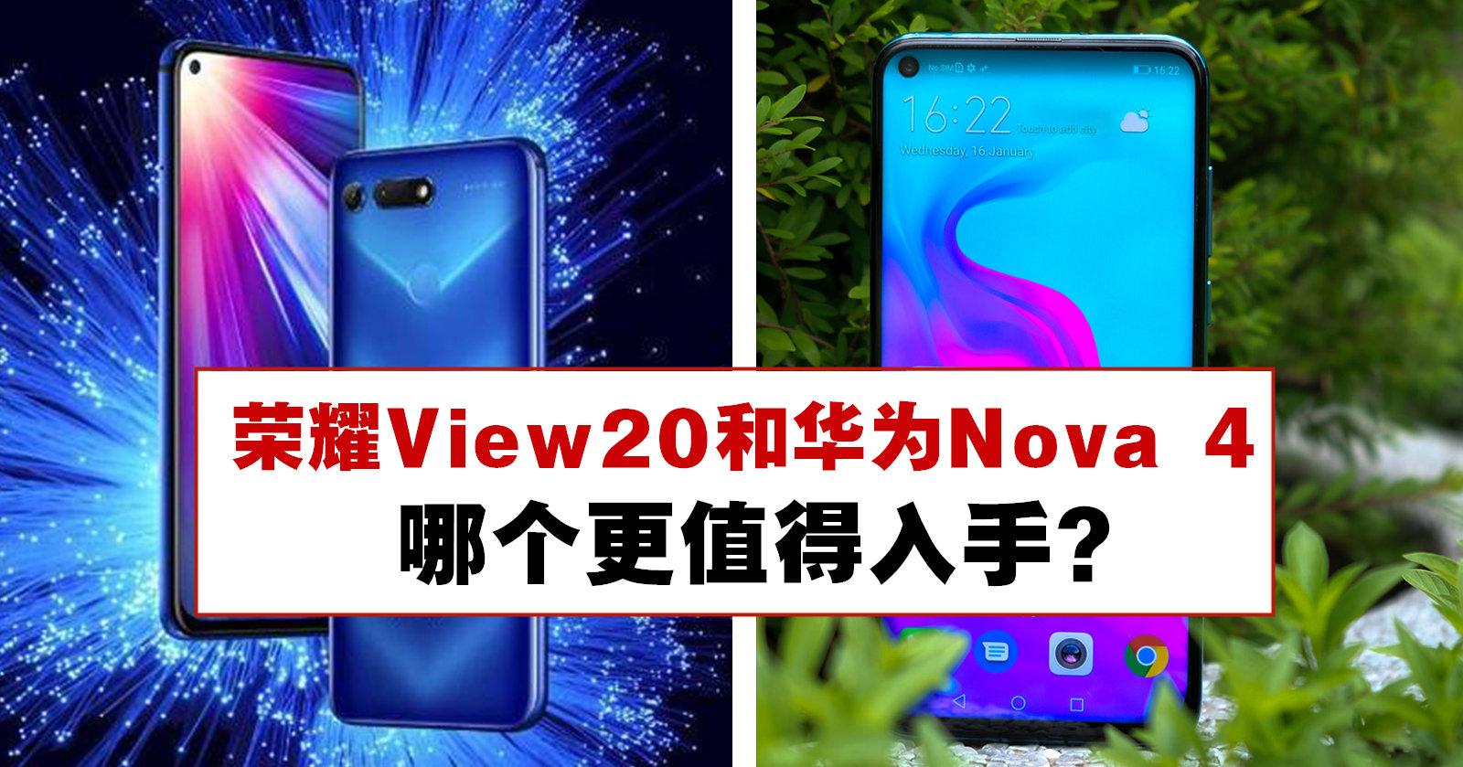 Honor View20和Huawei Nova 4如何抉择?