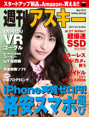 [雑誌] Weekly Ascii No.1111 [週刊アスキー No.1111] Raw Download
