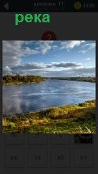 Течет извивается река и крутые берега